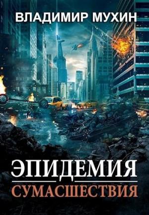 Мухин Владимир - Эпидемия сумасшествия