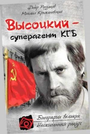 Крыжановский Михаил, Раззаков Федор - Владимир Высоцкий - Суперагент КГБ