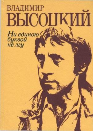 Высоцкий Владимир - Ни единою буквой не лгу: Стихи и песни