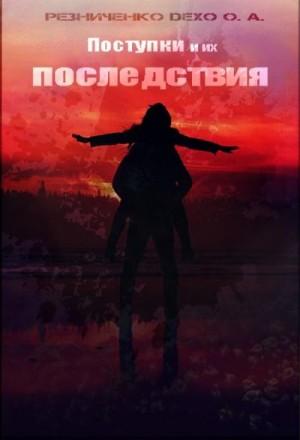 Резниченко Ольга - Поступки и их последствия