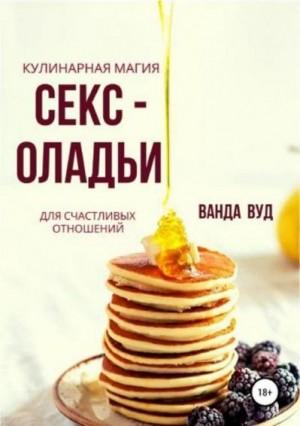 Вуд Ванда - Кулинарная магия. Секс-оладьи для счастливых отношений