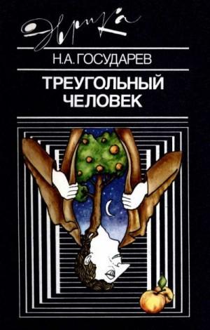 Государев Николай - Треугольный человек
