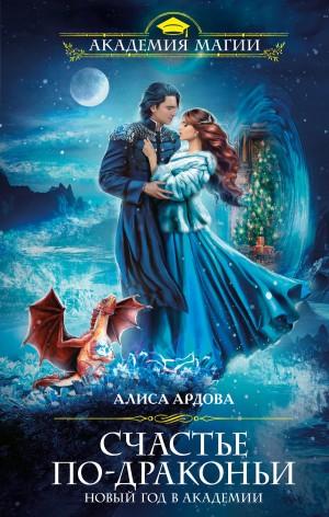 Ардова Алиса - Счастье по-драконьи. Новый год в Академии