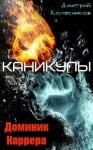 Дмитрий Колесников - Доминик Каррера. Каникулы