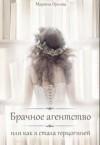 Орлова Марина - Брачное агентство, или как я стала герцогиней
