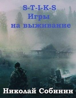 Собинин Николай - S-T-I-K-S.  Игры на выживание