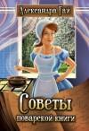 Гай Александра - Советы поварской книги