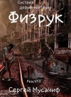 Мусаниф Сергей - Физрук