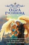 Гусейнова Ольга - Счастье на снежных крыльях. Крылья для попаданки