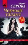 Серова Марина - Черный талант