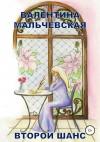 Мальчевская Валентина - Второй шанс