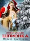 Дмитриева Марина - Новогодняя Шпионка