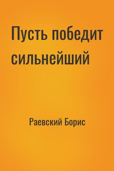 Раевский Борис - Пусть победит сильнейший