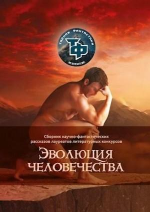 Лепехин Александр - Человек по подписке