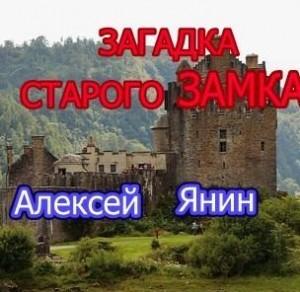 Янин Алексей - Загадка старого замка