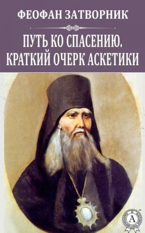 Затворник Святитель Феофан - Путь ко спасению. Краткий очерк аскетики