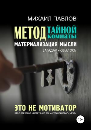 Павлов Михаил - Метод тайной комнаты. Материализация мысли