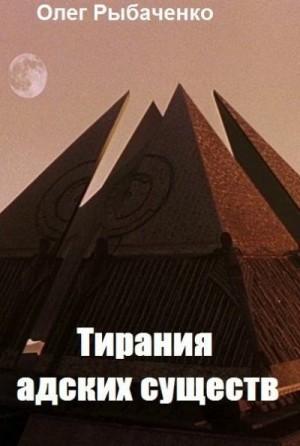 Рыбаченко Олег - Тирания адских существ