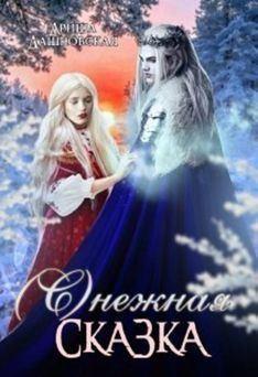Дашковская Ариша - Снежная сказка