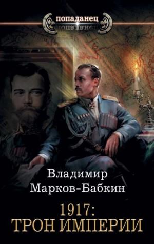 Марков-Бабкин Владимир - 1917: Трон Империи