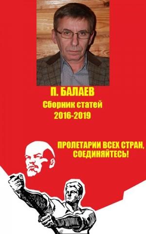 Балаев Петр - Пролетарии всех стран соединяйтесь! Сборник статей 2016-2019