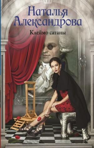 Александрова Наталья - Клеймо сатаны
