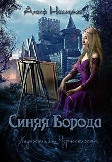 Нехищная Алена - Синяя Борода, или Художница и Чернокнижник