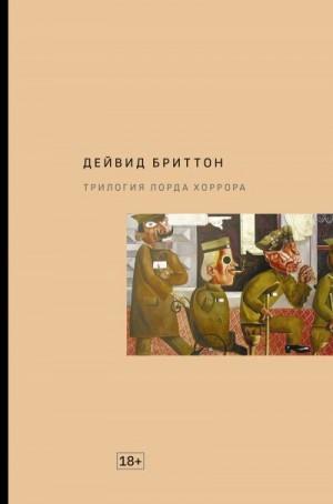 Бриттон Дейвид - Трилогия Лорда Хоррора