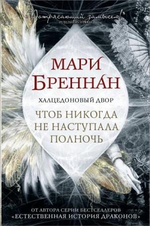 Бреннан Мари - Халцедоновый Двор. Чтоб никогда не наступала полночь