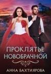 Бахтиярова Анна - Проклятье новобрачной