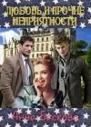 Баскова Анна - Любовь и прочие неприятности