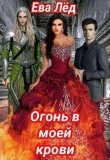 Лед Ева - Огонь в моей крови