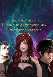 Барахоева Татьяна - Первый колледж магии или как живется бедному студенту
