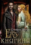 Штерн Оливия - Его княгиня