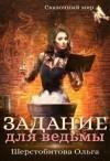 Шерстобитова Ольга - Задание для ведьмы