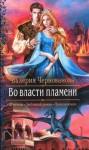 Чернованова Валерия - Во власти пламени