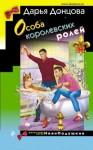 Донцова Дарья - Особа королевских ролей