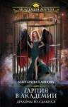 Блинова Маргарита - Гарпия в Академии. Драконы не сдаются