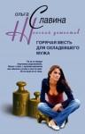 Славина Ольга - Горячая месть для охладевшего мужа