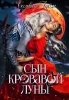 Лайм Сильвия - Сын кровавой луны. Книга 1
