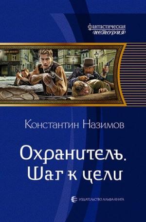Борисов-Назимов Константин - Охранитель. Шаг к цели