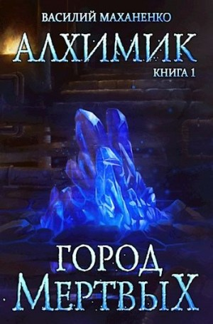 Маханенко Василий - Город мертвых