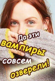 Колесникова Валентина - Да эти вампиры совсем озверели!