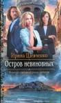 Шевченко Ирина - Остров невиновных