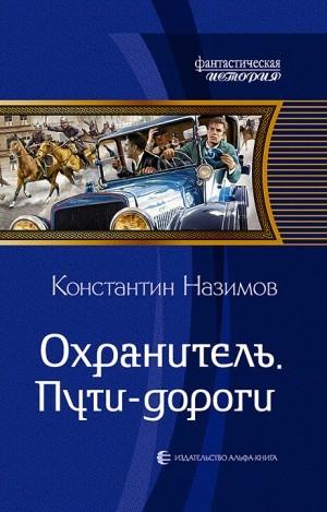 Борисов-Назимов Константин - Пути-дороги