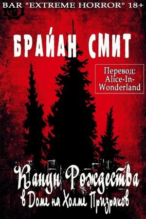 Смит Брайан - Канун Рождества в Доме на Холме Призраков