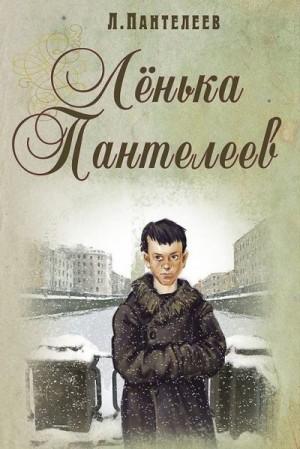 Пантелеев Алексей - Ленька Пантелеев