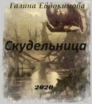 Евдокимова Галина - Скудельница