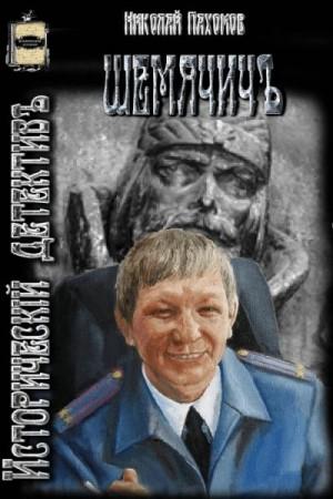 Пахомов Николай - Шемячичъ