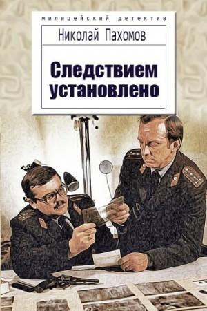 Пахомов Николай - Следствием установлено